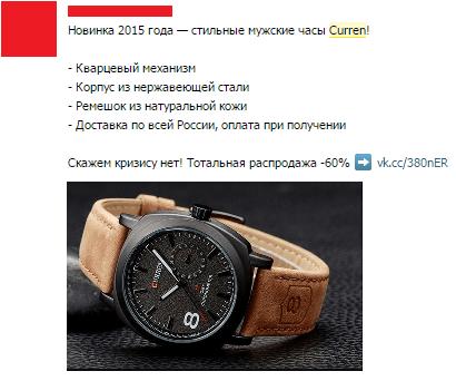 реклама+часов+в+группе+Вконтакте