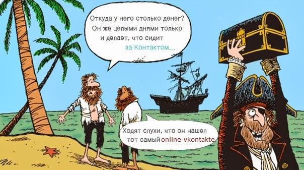 Заработок+вконтакте