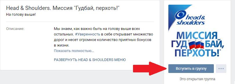 Вступить в группу и получить голос Вконтакте
