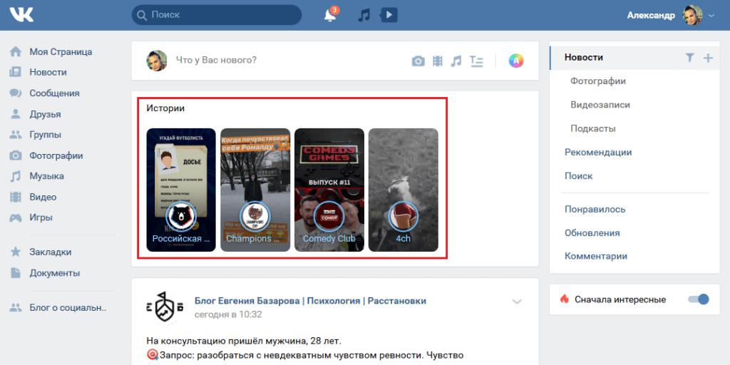 Истории сообществ Вконтакте