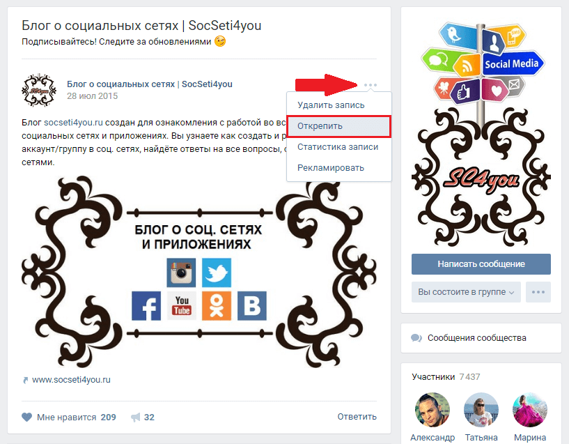 Как открепить запись в группе Вконтакте