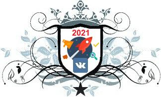 Как раскрутить группу в ВК 2021