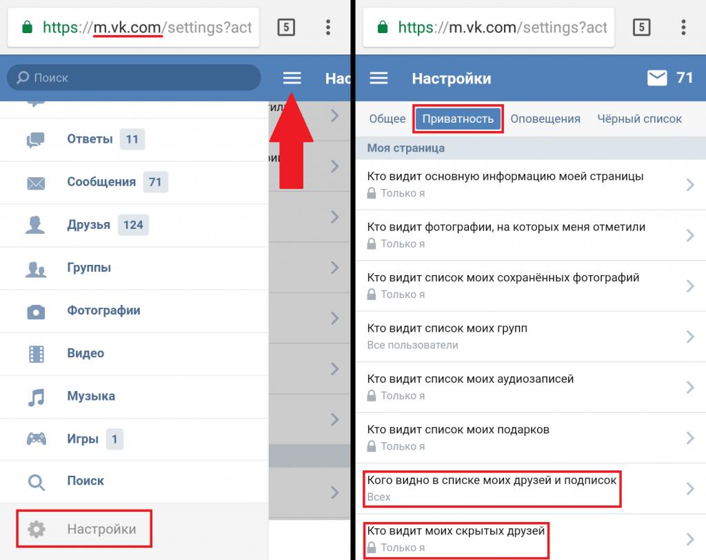 Как скрыть друзей В Контакте c мобильного телефона
