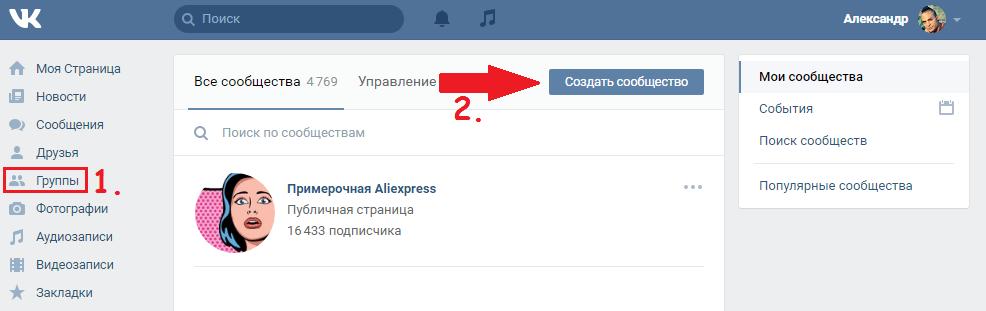 Как создать сообщество Вконтакте