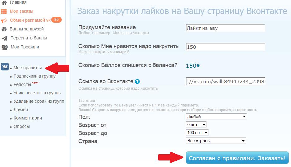 Накрутка+лайков+Вконтакте+Olike