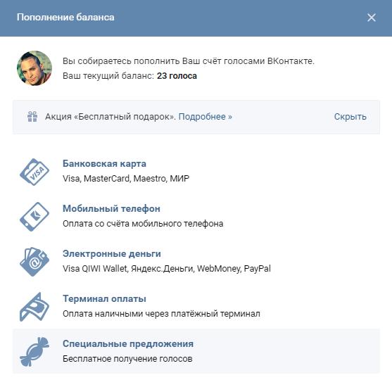 Пополнение баланс голосов Вконтакте
