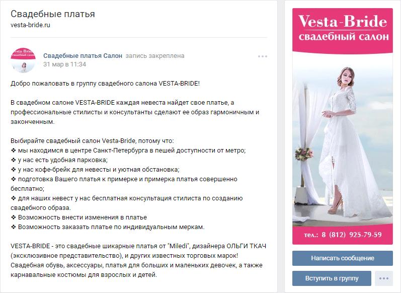 Правильное описание сообщества Вконтакте