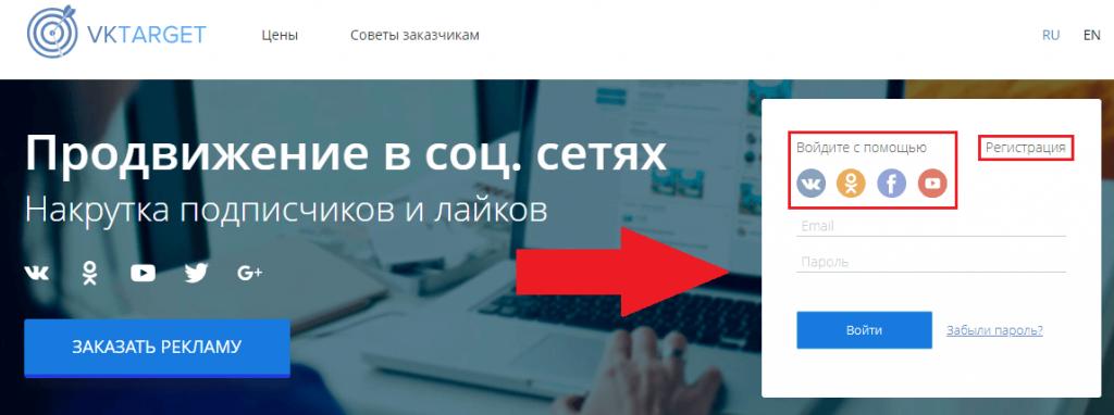 Регистрация vktarget