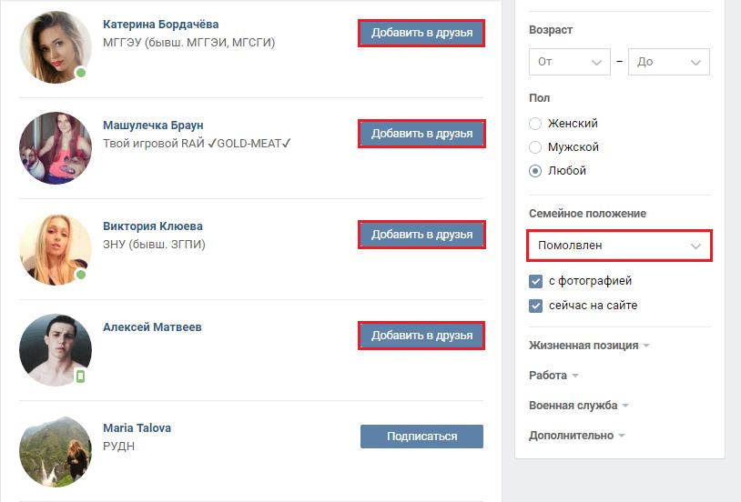 Целевая аудитория группы Вконтакте