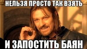 Баян Вконтакте