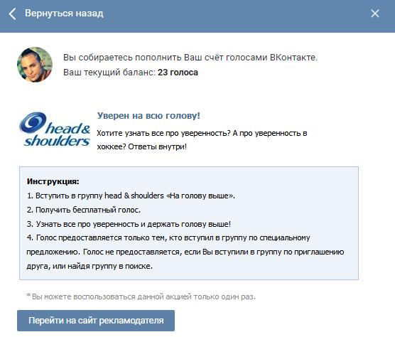 Бесплатный голос Вконтакте