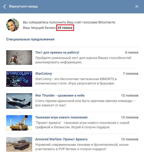 Голос Вконтакте зачислен