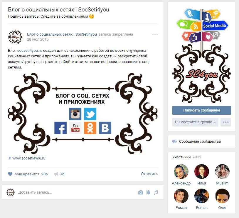 Группа Вконтакте создана