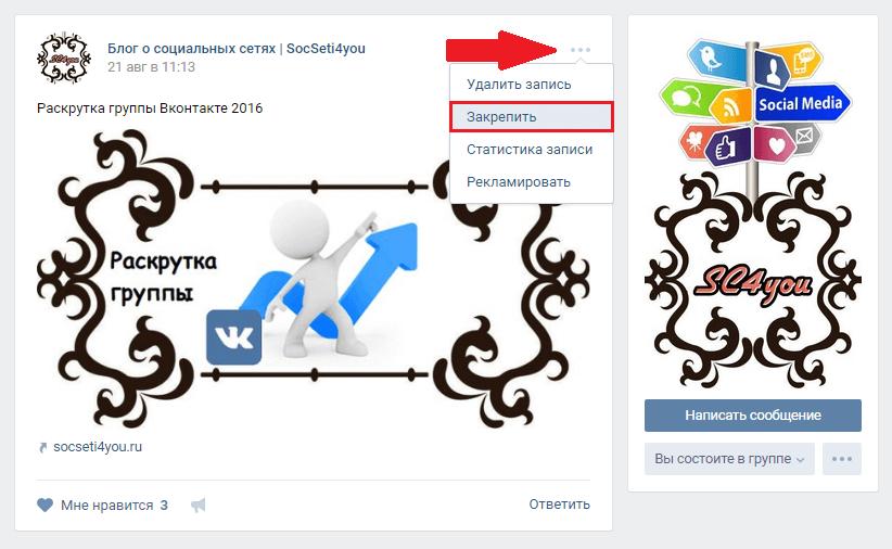 Закрепиь запись в группе Вконтакте