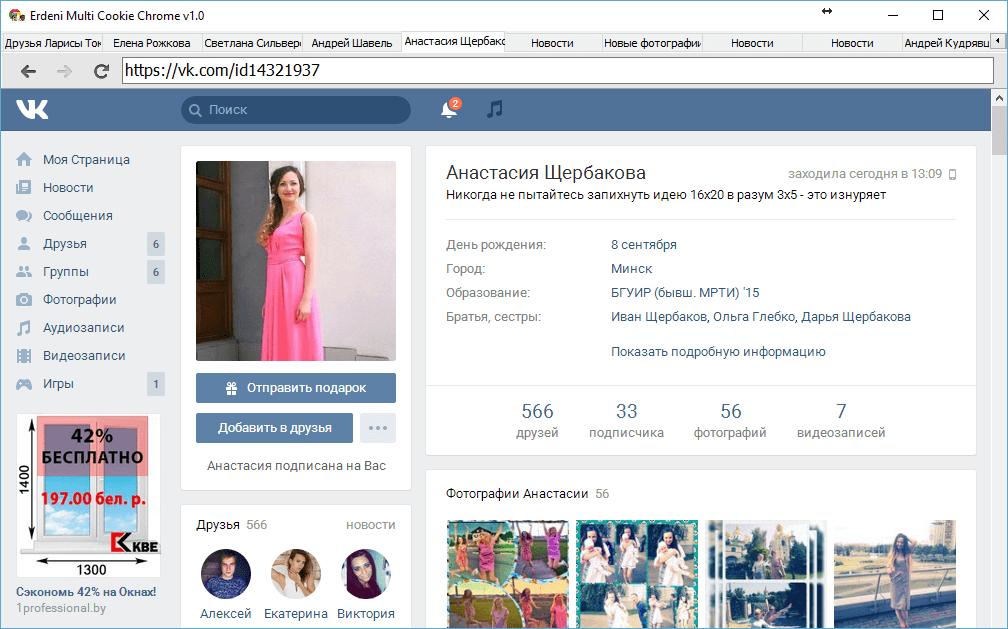 Как сидеть Вконтакте на двух страницах одновременно