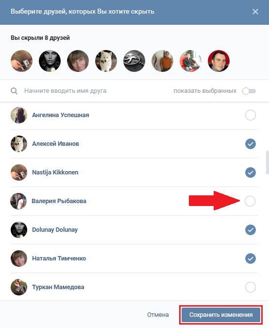 Как скрыть друзей В Контакте