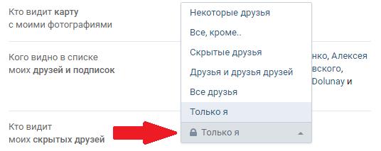Кто видит моих скрытых друзей В Контакте