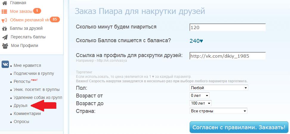 Для программа накрутки сердечек торрент вконтакте