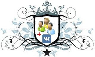 Накрутка+друзей+(подписчиков)+Вконтакте