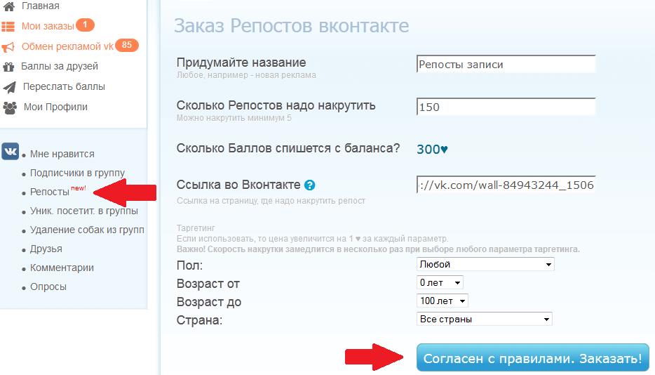 Накрутка+репостов+Вконтакте