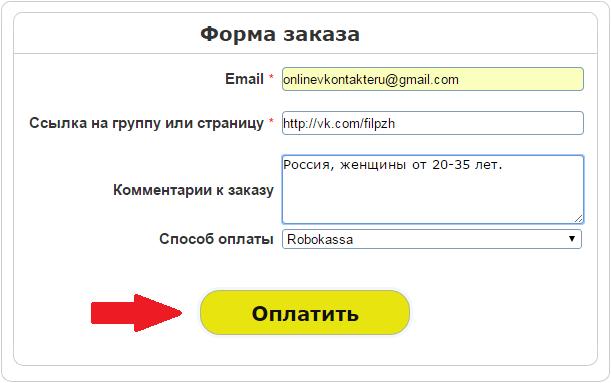 Платная+накрутка+подписчиков+в+группу+Вконтакте