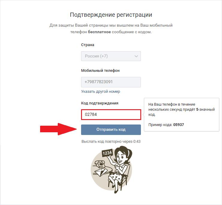 Подтверждение регистрации В Контакте