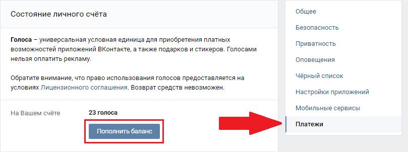 Пополнить баланс голосов Вконтакте