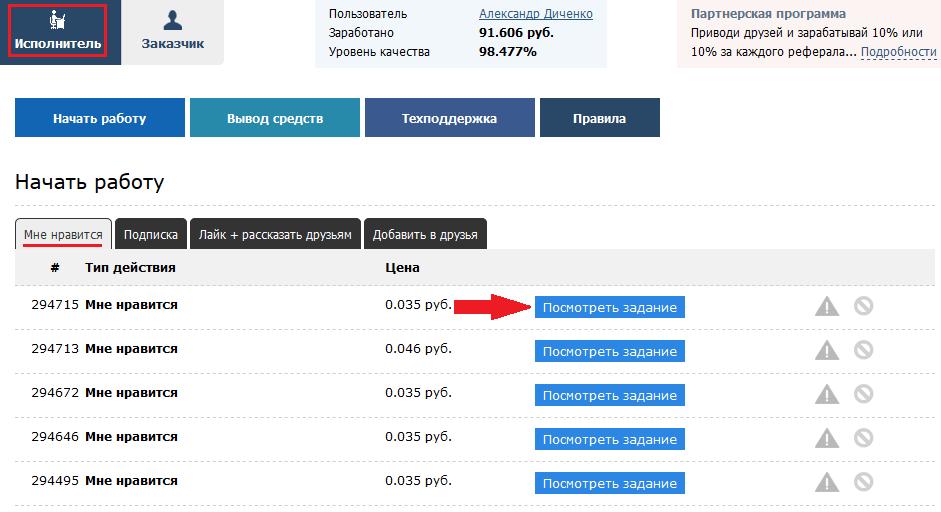 0958cc92751e SMMOK - заработок и накрутка Вконтакте