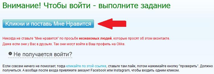 Поставить+лайк+и+зайти+на+olike