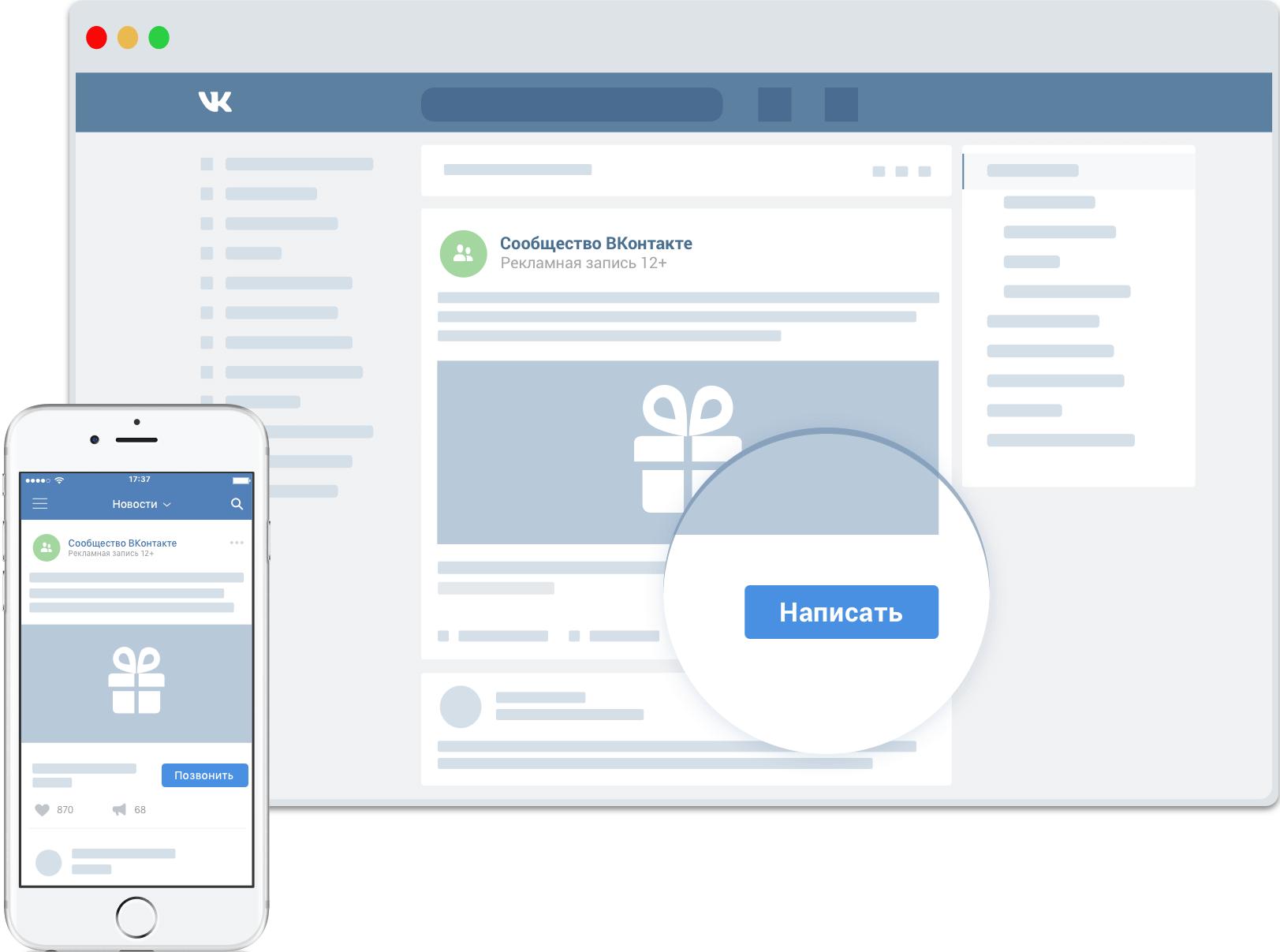 Реклама группы Вконтакте