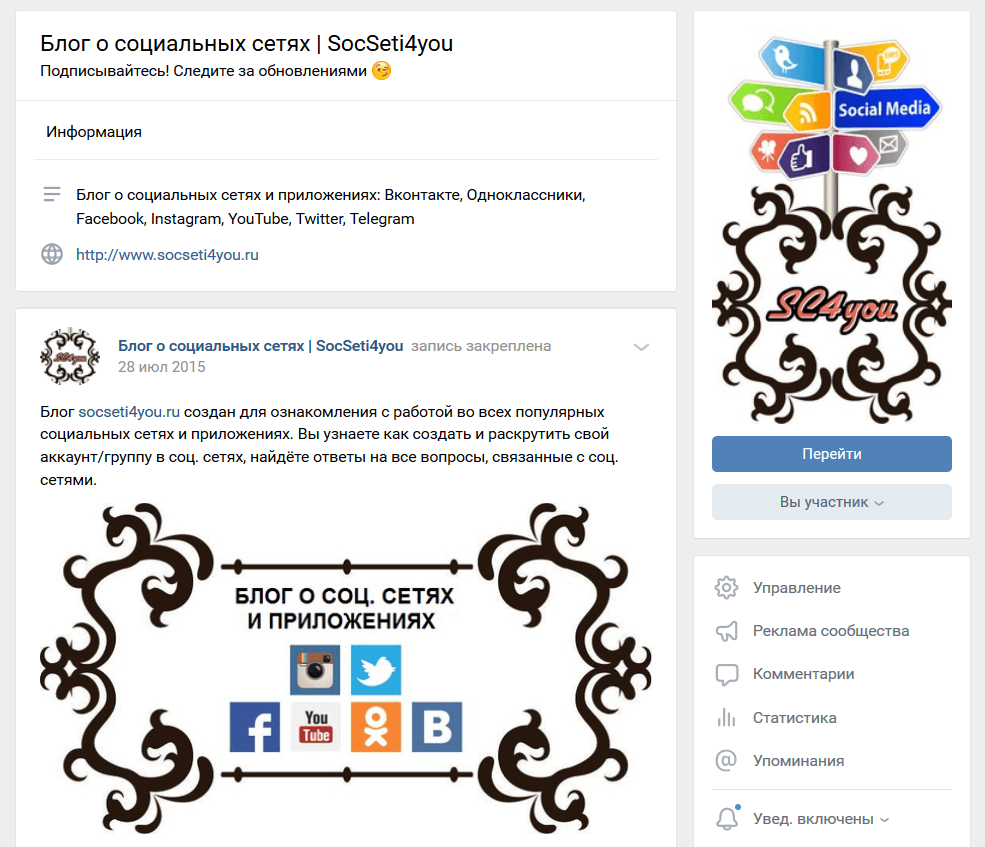 Сообщество Вконтакте