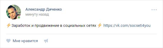 Спам бери стенах сообществ Вконтакте