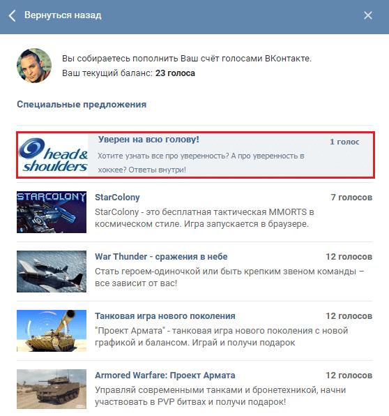 Специальные предложение голоса Вконтакте