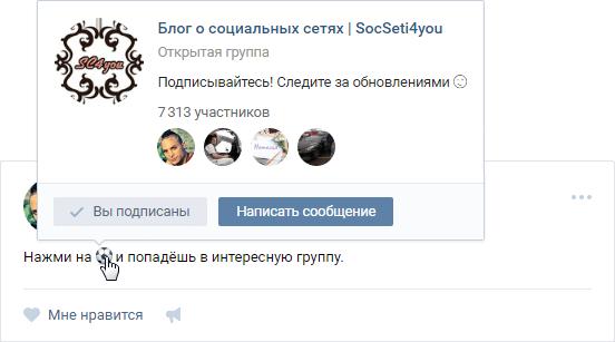 Ссылка на группу Вконтакте в смайлике