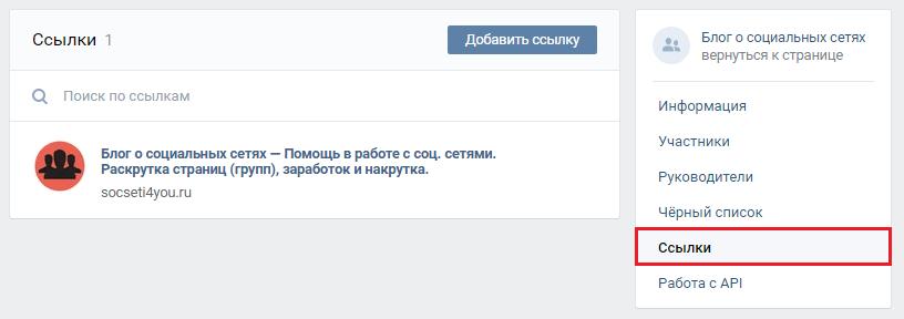 Ссылки группы Вконтакте