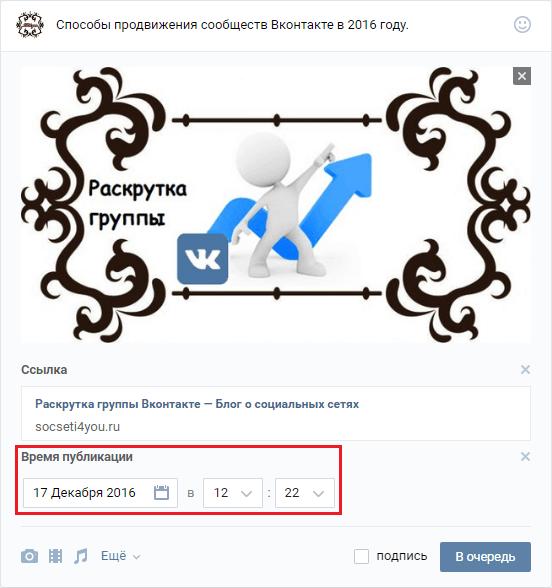 Таймер публикации записей на группе Вконтакте