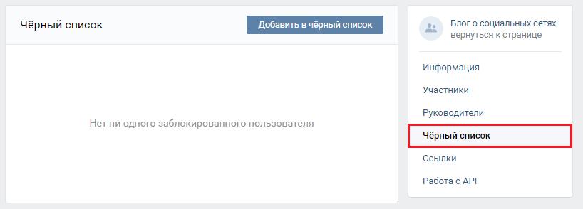 Чёрный список группы Вконтакте