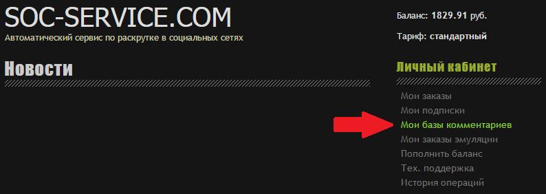базы+комментариев+Вконтакте