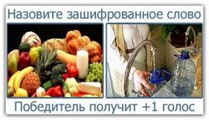 голоса+за+конкурс+Вконтакте