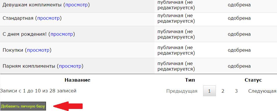 добавить+личную+базу+комментариев+Вконтакте