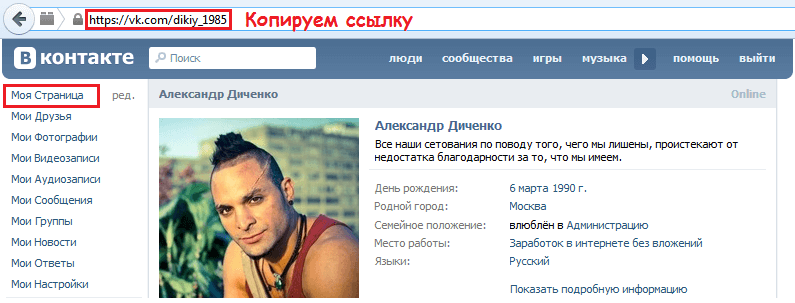 ссылка+на+страницу+вконтакте