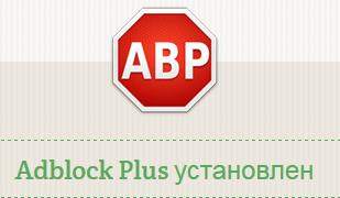 AdBlock установлен
