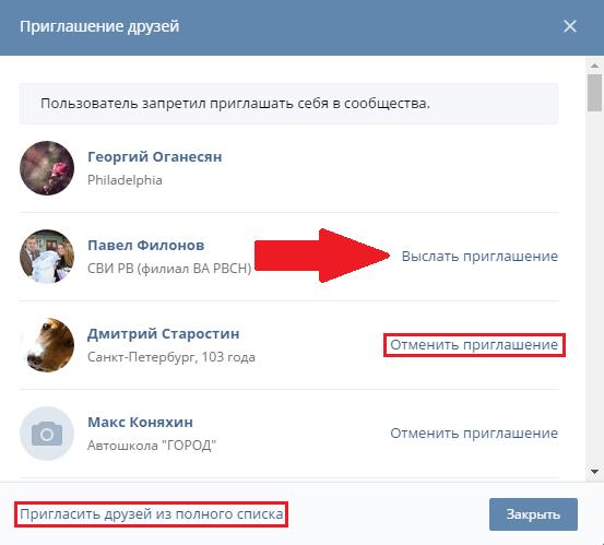 Выслать приглашение Вконтакте
