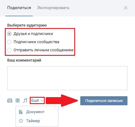 Поделиться запись Вконтакте