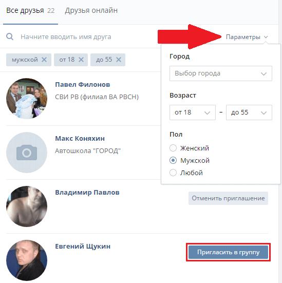 Пригласить друзей из полного списка