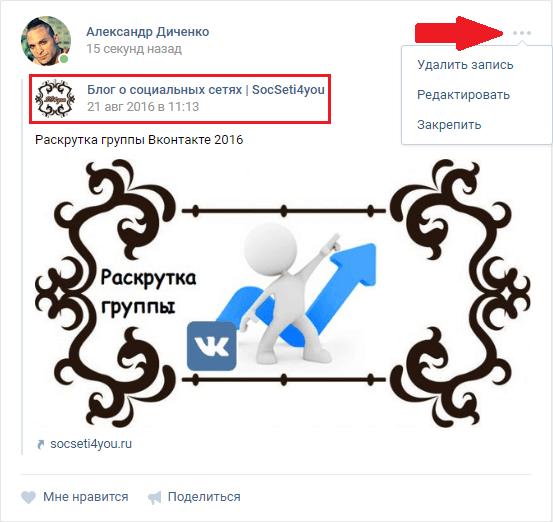 Репост Вконтакте