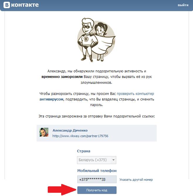 заморозили страницу Вконтакте