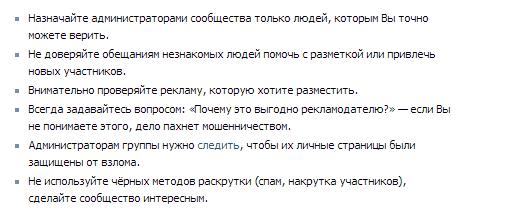 Защита+группы+Вконтакте