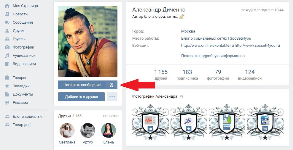 Отправить подарок другу Вконтакте
