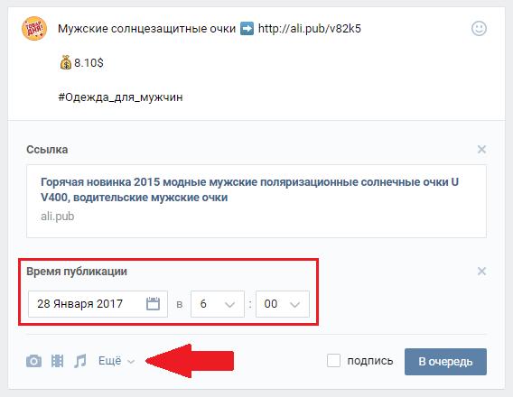 Таймер публикации записи Вконтакте